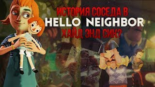 Привет Сосед (Hello Neighbor) – видео обзор