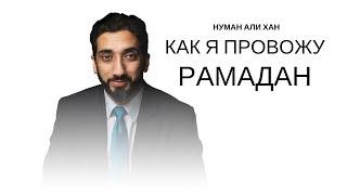 Как я провожу Рамадан | Нуман Али Хан
