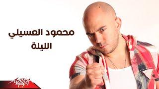 مازيكا El Leyla - photo - Mahmoud El Esseily الليله - صور - محمود العسيلى تحميل MP3