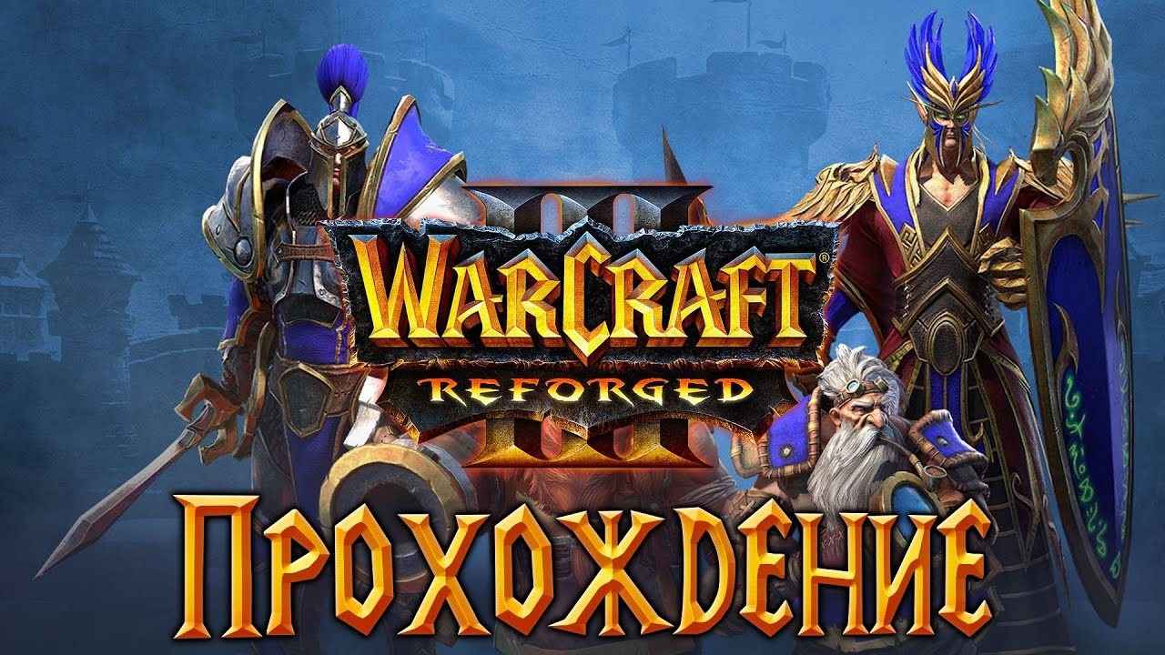 Прохождение игры Warcraft 3: Reforged (1 серия)