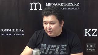 Казахстан: кто уезжает и кто приезжает? Марат Шибутов, политолог