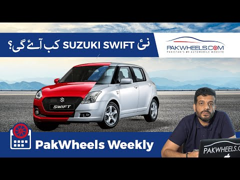 Suzuki Swift Discontinued | Toyota Cross Launch | Electric Buses In Pakistan | PakWheels Weekly