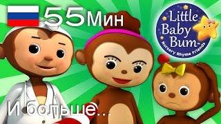 Пять маленьких обезьянок | часть 2 | И больше детских стишков | от LittleBabyBum