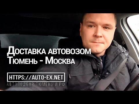 Доставка автомобиля автовозом. Тюмень - Москва