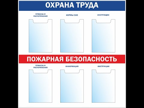 Уголок по охране труда  что должно быть и где купить. Доставка инструкций по технике безопасности.
