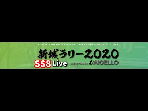 新城ラリー2020年 全日本ラリー選手権 第2戦SS8ライブ配信動画
