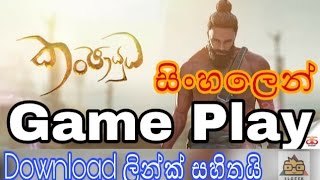 SL GEEK | සිංහලෙන් - Kanchayudha Game Play Review Sinhala