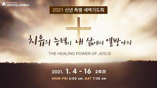 [2021 신년 특새] 하나님과 깊은 사귐을 누리려면