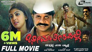 Bheema Theeradalli – ಭೀಮಾ ತೀರದಲ್ಲಿ|| Kannada Full HD Movie || Duniya Vijay || Pranitha ||