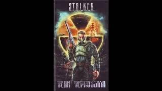 Тени Чернобыля. Клык (аудиокнига)Ежи Тума