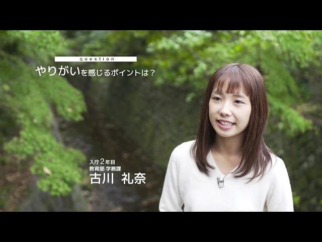 鎌倉市職員採用プロモーション動画
