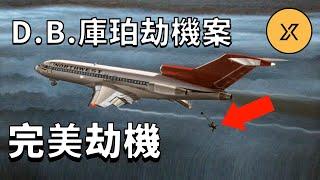 【完美劫機】全球唯一沒有結案的劫機事件,D.B.庫珀劫機案,美國西北航空305航班