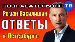 Роман Василишин отвечает на вопросы в Санкт-Петербурге (Познавательное ТВ) - YouTube