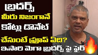 Rakesh Master Fires on Tollywood Heroes over Their Donation||ETHIC TV
