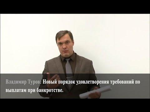 Новый порядок удовлетворения требований по выплатам при банкротстве. Владимир Туров.