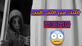 ظهور مومو Momo داخل بيت سوري في تركيا 😨 يالطييييف