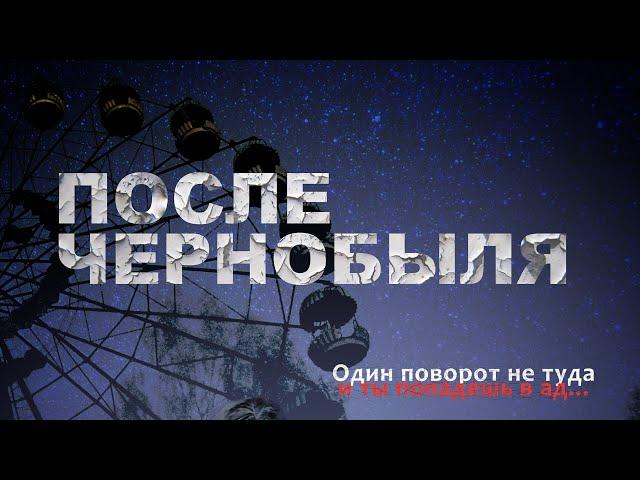После Чернобыля — Трейлер (2021)