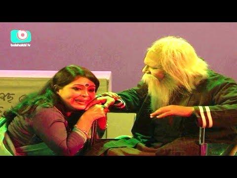 মঞ্চায়িত হলো রবীন্দ্রনাথকে নিয়ে নাটক 'আমি ও রবীন্দ্রনাথ' | Rabindra Nath | BD News | Fahim | 04Nov18