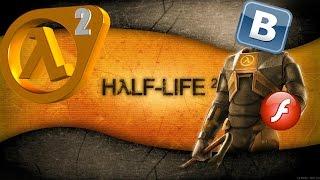 Half-Life 2 - Игра в ВКОНТАКТЕ! (Flash игра!)