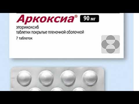 Аркоксиа Эторикоксиб для купироания боли и воспаления при суставном синдроме