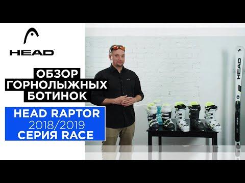 Смотреть видео Горнолыжные ботинки Head Raptor 80 RS W 18/19