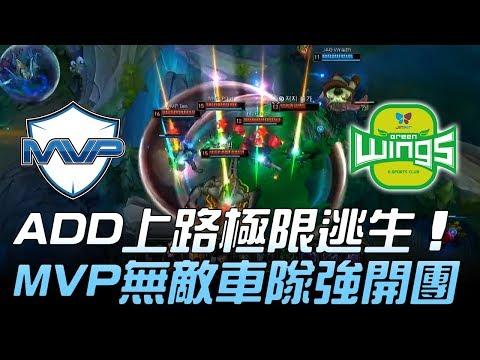 MVP vs JAG ADD上路極限逃生 MVP無敵車隊強開團!Game2 | 2018 LCK頂級聯賽春季賽