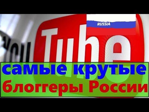 самые богатые русские ютуберы / топ самых богатых ютуберов России /самые крутые блоггеры России