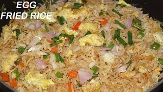 Egg Fried Rice Recipe | Simple Egg Fried Rice At Home | Quick and Easy Fried Rice