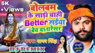samar singh bhojpuri dj song 2019 mp3 download - TH-Clip