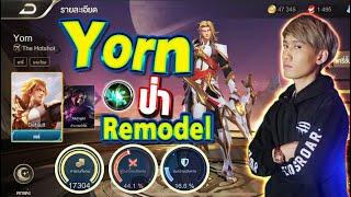 RoV : ยอร์น Remodel ยิงแรงขึ้น??
