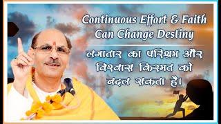 Continuous effort & faith can change destiny | Sudhanshu Ji Maharaj