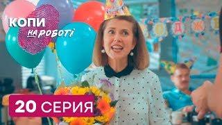 Копы на работе - 1 сезон - 20 серия | ЮМОР ICTV