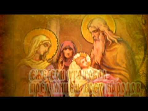 Молитва  Симеона Богоприимца.mpg