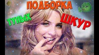 Подборка ТУПЫХ ШКУР !!!! За октябрь 2к 17  !!!
