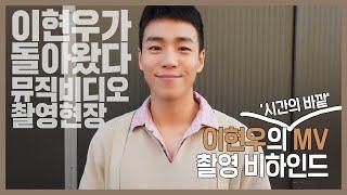 LEE HYUN WOO (이현우)   아이유 '시간의 바깥' MV 촬영 비하인드