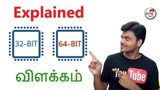 32 bit vs 64 bit :  Difference - விளக்கம்   Tamil Tech Explained
