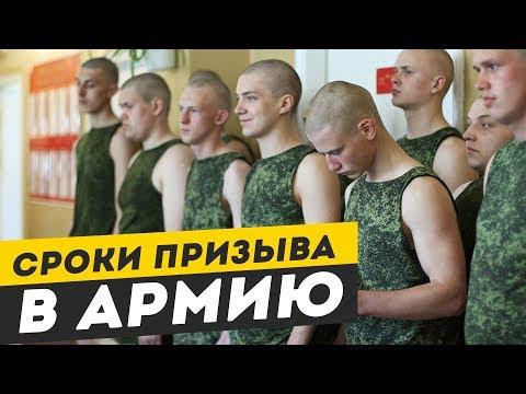 Призыв в армию: Сроки призыва в армию, весенний и осенний призыв