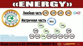 ✅ DREAMTOWARDS ABSOLUT ETH   Новый линейно   матричный маркетинг  Команда ENERGY