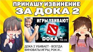 Приношу извинение за видео про ДОКА 2 и дезинформацию / DOKA 2 СУЩЕСТВУЕТ