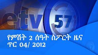 የምሽት 2 ሰዓት ስፖርት ዜና… ጥር 04/ 2012|etv