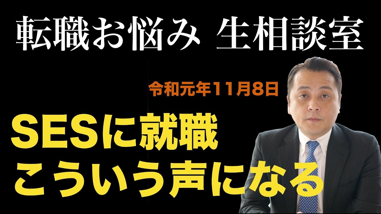転職お悩み生相談室 令和元年11月8日 #転職 #相談