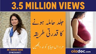 How To Get Pregnant Hamla Hone Ka Tarika Urdu Hindi-Best Time To Conceive/Get Pregnant After Periods