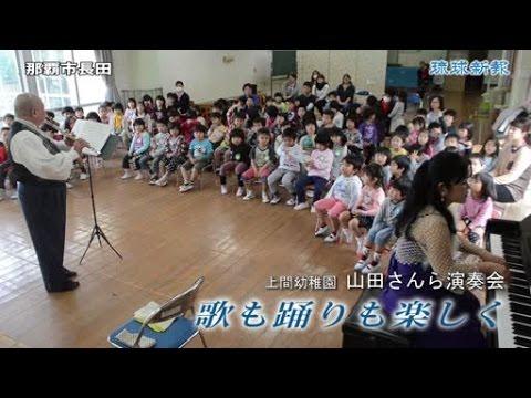 上間幼稚園で演奏会 フルート奏者・山田さんら