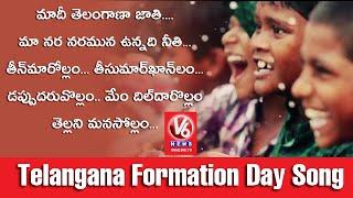 """Telangana Formation Day"" Song    V6 News Special Song"