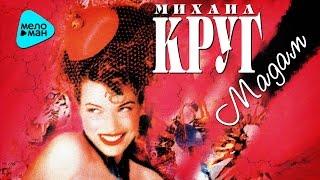 Михаил Круг  -  Мадам (Альбом 1998)