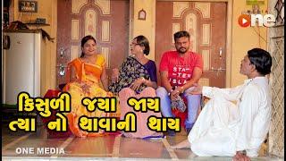 Kisuli jya jay tya nothavani thay |  Gujarati Comedy | One Media