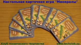 """Настольная карточная игра """"Минералы"""""""