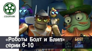 Роботы Болт и Блип Серии 6 - 10