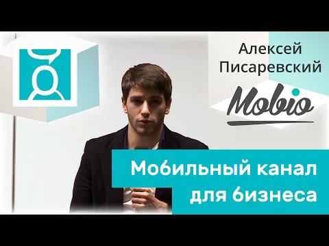 «Мобильный канал для бизнеса» - Алексей Писаревский (Mobio)
