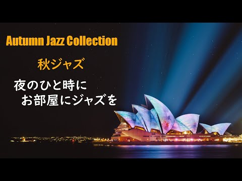 秋ジャズ 眠れない夜にまったりジャズタイム  ♫ Autumn Relaxing Jazz Collection ♫